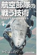 航空部隊の戦う技術(サイエンス・アイ新書)