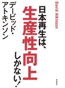 デービッド・アトキンソン 日本再生は、生産性向上しかない!