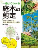 【期間限定価格】一番よくわかる 庭木の剪定