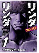 【大増量試し読み版】リンダリンダクローズ外伝(1)(ヤングチャンピオン・コミックス)