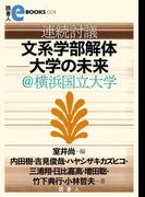 連続討議 文系学部解体―大学の未来@横浜国立大学(読書人eBOOKS)