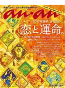 anan (アンアン) 2017年 6月28日号 No.2058 [2017年後半の恋と運命]