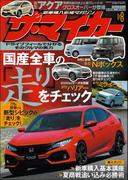 新車購入応援マガジン【ザ・マイカー】2017年8月号(ザ・マイカー)