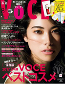 VOCE 2017年 8月号