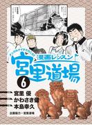 漫画レッスン宮里道場6