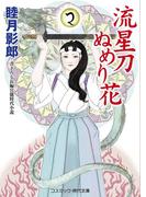 流星刀ぬめり花(コスミック・時代文庫)