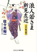 浪人若さま 新見左近 江戸城の闇(コスミック・時代文庫)