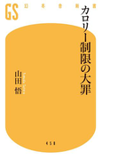 カロリー制限の大罪(幻冬舎新書)