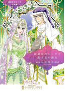 煌めきのシーク三兄弟 綺羅星のシークと歌う泉の淑女(ハーモニィコミックス)