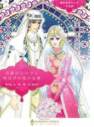 煌めきのシーク三兄弟 月影のシークと時告げの花の女神(ハーモニィコミックス)
