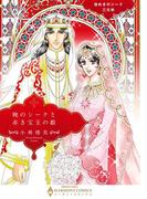 煌めきのシーク三兄弟 暁のシークと赤き宝玉の姫(ハーモニィコミックス)