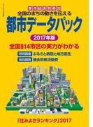 【期間限定ポイント50倍】都市データパック 2017年版