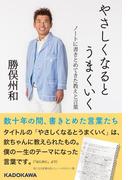やさしくなるとうまくいく ノートに書きとめてきた教えと言葉(単行本(KADOKAWA / 角川マガジンズ))