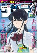 週刊少年サンデー 2017年30号(2017年6月21日発売)