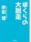 ぼくらの大脱走(角川文庫)