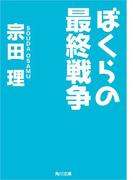 ぼくらの最終戦争(角川文庫)