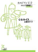 ナルニア国物語4 カスピアン王子(光文社古典新訳文庫)