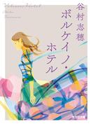 ボルケイノ・ホテル(光文社文庫)