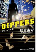 ディッパーズ(光文社文庫)