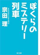 ぼくらのミステリー列車(角川文庫)
