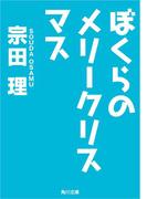 ぼくらのメリークリスマス(角川文庫)