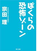 ぼくらの恐怖ゾーン(角川文庫)