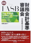 The FASB財務会計基準審議会 その政治的メカニズム 新版
