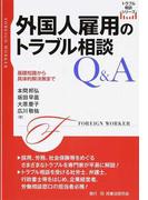 外国人雇用のトラブル相談Q&A 基礎知識から具体的解決策まで (トラブル相談シリーズ)