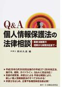 Q&A個人情報保護法の法律相談 最新法制度の理解から実務対応まで
