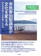 市民参加型調査が文化を変える 野尻湖発掘の文化資源学的考察