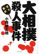 大相撲殺人事件(文春文庫)