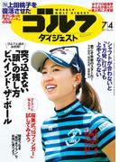 週刊ゴルフダイジェスト 2017/7/4号