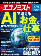週刊エコノミスト2017年6/27号