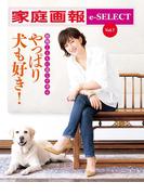家庭画報 e-SELECT Vol.7 動物とともに暮らす幸せ「やっぱり犬も好き!」 [雑誌]
