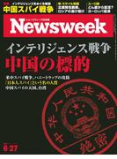ニューズウィーク日本版 2017年 6/27号(ニューズウィーク)
