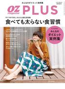 OZplus 2017年夏号 No.54(OZplus)