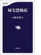 帰宅恐怖症(文春新書)