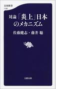 対論 「炎上」日本のメカニズム(文春新書)