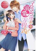 イケメン理系の溺愛方程式 Aoi & Shinya (エタニティブックス Rouge)(エタニティブックス・赤)