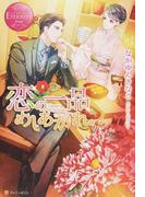 恋の一品めしあがれ。 Tomomi & Yasutaka (エタニティブックス Rouge)(エタニティブックス・赤)