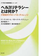 21世紀の健康戦略シリーズ 7 ヘルスリテラシーとは何か?