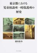 東京都における児童相談所一時保護所の歴史