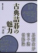 古典詰碁の魅力 碁經衆妙・官子譜・發陽論