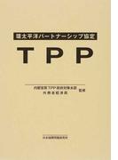 環太平洋パートナーシップ協定TPP