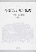 令知会と明治仏教 (龍谷叢書)