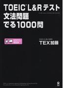 TOEIC L&Rテスト文法問題でる1000問 第2版