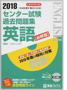 センター試験過去問題集英語〈必修版〉 2018 (東進ブックス)