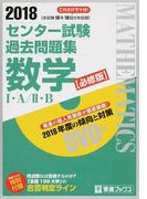 センター試験過去問題集数学Ⅰ・A/Ⅱ・B〈必修版〉 2018 (東進ブックス)