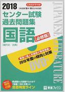 センター試験過去問題集国語〈必修版〉 2018 (東進ブックス)
