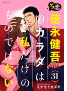 【1-5セット】ゲス恋 徳永健吾(31)のカラダは私だけのものではない(S*girlコミックス)